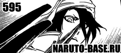Скачать Манга Блич 595 / Bleach Manga 595 глава онлайн