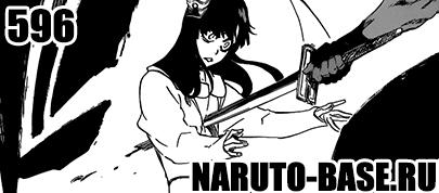 Скачать Манга Блич 596 / Bleach Manga 596 глава онлайн