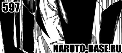 Скачать Манга Блич 597 / Bleach Manga 597 глава онлайн
