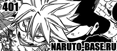 Скачать Манга Fairy Tail 401 / Manga Хвост Феи 401 глава онлайн