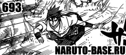 Скачать Манга Наруто 693 / Naruto Manga 693 глава онлайн