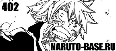 Скачать Манга Fairy Tail 402 / Manga Хвост Феи 402 глава онлайн