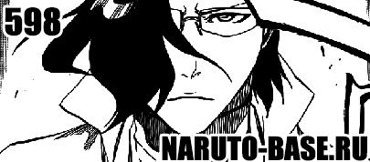 Скачать Манга Блич 598 / Bleach Manga 598 глава онлайн