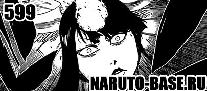 Скачать Манга Блич 599 / Bleach Manga 599 глава онлайн