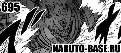 Скачать Манга Наруто 695 / Naruto Manga 695 глава онлайн