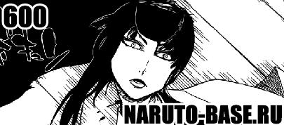 Скачать Манга Блич 600 / Bleach Manga 600 глава онлайн