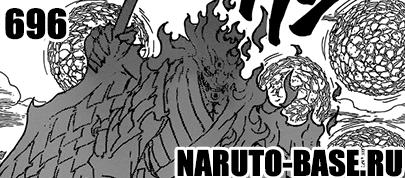 Скачать Манга Наруто 696 / Naruto Manga 696 глава онлайн