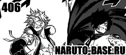 Скачать Манга Fairy Tail 406 / Manga Хвост Феи 406 глава онлайн