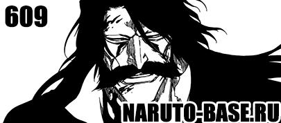 Скачать Манга Блич 609 / Bleach Manga 609 глава онлайн