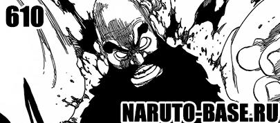 Скачать Манга Блич 610 / Bleach Manga 610 глава онлайн