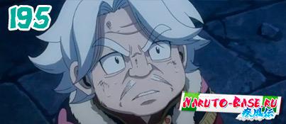 Смотреть Fairy Tail 195 / Хвост Феи 195 серия онлайн