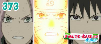 Смотреть Naruto Shippuuden 373 / Наруто 2 сезон 373 серия онлайн