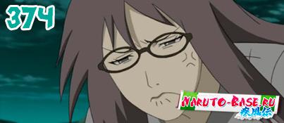 Смотреть Naruto Shippuuden 374 / Наруто 2 сезон 374 серия онлайн