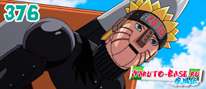 Смотреть Naruto Shippuuden 376 / Наруто 2 сезон 376 серия онлайн