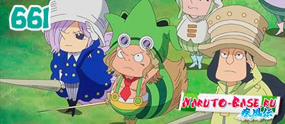 Смотреть One Piece 661 / Ван Пис 661 серия онлайн