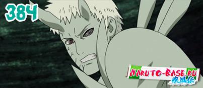 Смотреть Naruto Shippuuden 384 / Наруто 2 сезон 384 серия онлайн