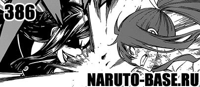 Скачать Манга Fairy Tail 386 / Manga Хвост Феи 386 глава онлайн