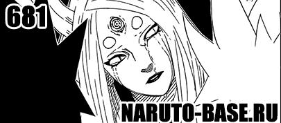 Скачать Манга Наруто 681 / Naruto Manga 681 глава онлайн