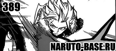 Скачать Манга Fairy Tail 389 / Manga Хвост Феи 389 глава онлайн