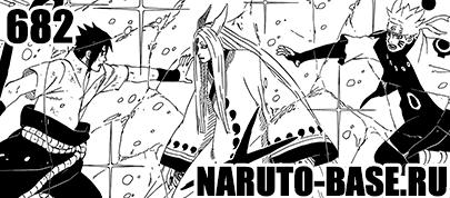 Скачать Манга Наруто 682 / Naruto Manga 682 глава онлайн