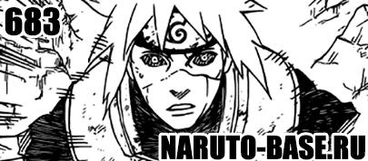Скачать Манга Наруто 683 / Naruto Manga 683 глава онлайн