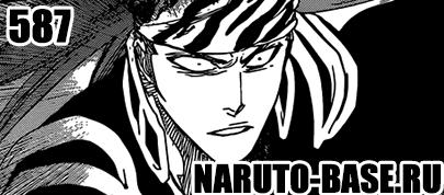 Скачать Манга Блич 587 / Bleach Manga 587 глава онлайн