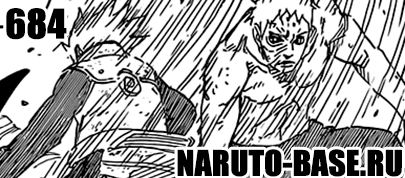 Скачать Манга Наруто 684 / Naruto Manga 684 глава онлайн