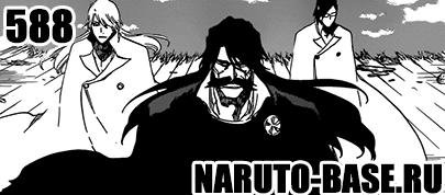 Скачать Манга Блич 588 / Bleach Manga 588 глава онлайн