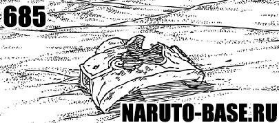 Скачать Манга Наруто 685 / Naruto Manga 685 глава онлайн