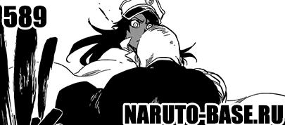 Скачать Манга Блич 589 / Bleach Manga 589 глава онлайн