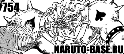 Скачать Манга Ван Пис 754 / One Piece Manga 754 глава онлайн
