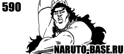 Скачать Манга Блич 590 / Bleach Manga 590 глава онлайн