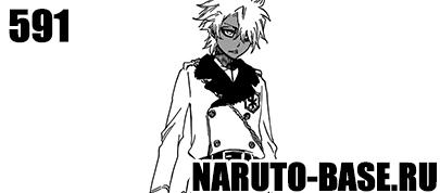 Скачать Манга Блич 591 / Bleach Manga 591 глава онлайн