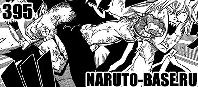Скачать Манга Fairy Tail 395 / Manga Хвост Феи 395 глава онлайн