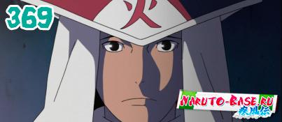 Смотреть Naruto Shippuuden 369 / Наруто 2 сезон 369 серия онлайн