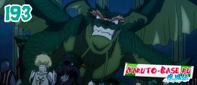Смотреть Fairy Tail 193 / Хвост Феи 193 серия онлайн