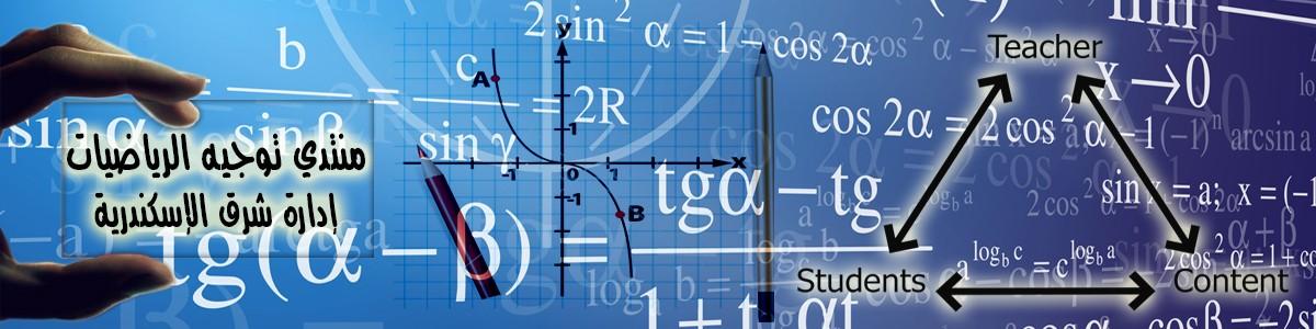 توجيه الرياضيات  إدارة شرق  إسكندرية التعليمية