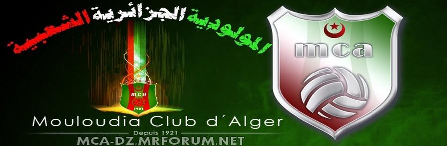 منتدى انصار مولودية الجزائر والمنتخب الجزائري