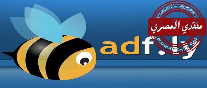 ���� �� ����� ������ ���� 2014 ����� Adf.ly � ���� ��� ���� 100 % �� �����