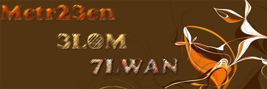 Me6aR23eN 3ElOm 7eLwAn