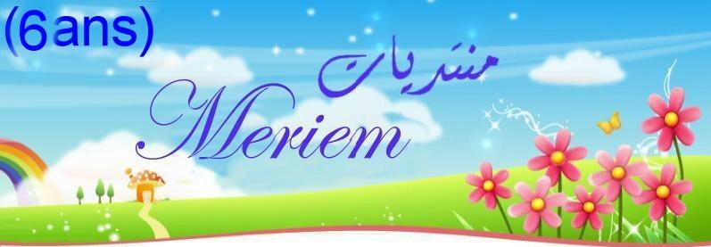 منتدى مريم الجزائرية