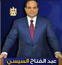 منتدى الرئيس عبد الفتاح السيسى