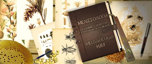 Melissologia