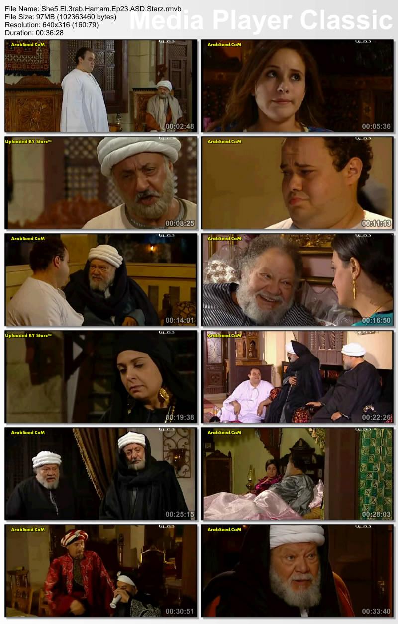مسلسل شيخ العرب همام الحلقة 23 - مسلسل شيخ العرب همام الحلقة الثالثة والعشرون - روابط تحميل متعددة thumb138.jpg