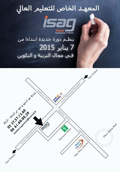 المعهد الخاص للتعليم العالي