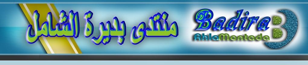 منتدى بديرة أحلى منتدى   Badira AhlaMontada