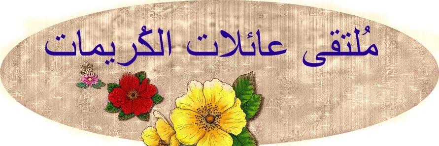 مُلتقى عام لعائلات الُكريمات فى مصر