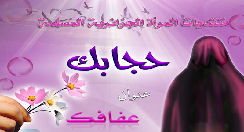 المرأة الجزائرية المسلمة