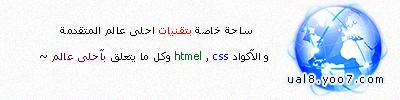 """<font color=""""#D000F0""""> ◄ التقنيات المتقدمة لمنتديات أحلى عالم   </font>"""