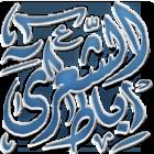 المنتدى الرسمي لقرية رباط الشعري